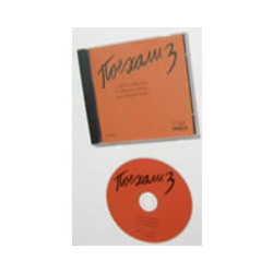8-3064 Pojechali 3 - CD zvuková nahrávka k učebnici